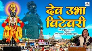 Pandit Balasaheb Waikar - Dev Ubha Vitewari - Rashtrasant Tukdoji Maharaj
