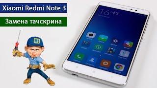 Разбор и замена тачскрина на Xiaomi Redmi Note 3