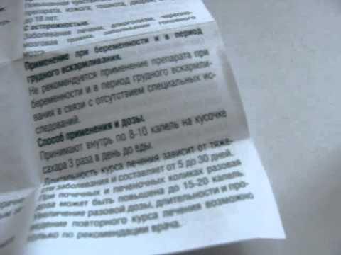 0 - Як приймати канефрон в таблетках до їжі або після інструкція по застосуванню склад