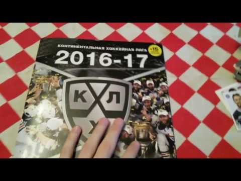 Обзор журнала КХЛ 2016/17 + открытие 2-х пачек КХЛ 2016/16 | Overview KHL 16/17 and PACK OPENING KHL