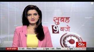 Hindi News Bulletin | हिंदी समाचार बुलेटिन – Mar 21, 2018 (9 am)