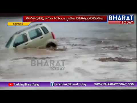 Heavy Rain In Uttarakhand | Latest News | BharatToday