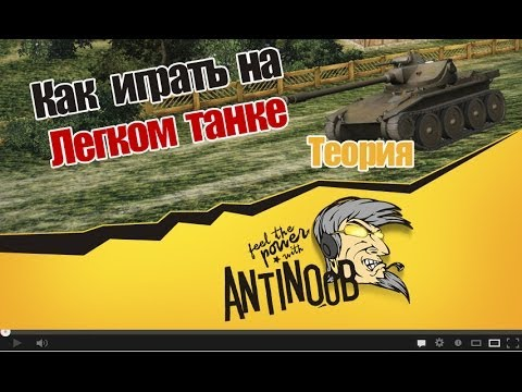 T-71 Как играть на легком танке [ЛТ] World of Tanks (wot)