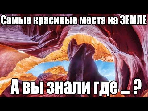 ТОП-10 САМЫЕ КРАСИВЫЕ МЕСТА НА ЗЕМЛЕ, ПЛАНЕТЕ, В МИРЕ. А вы знали где это...?