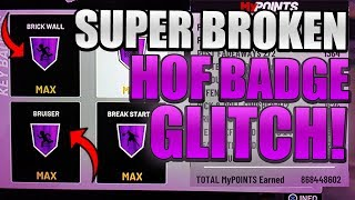 NBA 2K19 HOF BADGE GLITCH BROKEN! INSTANT HOF BADGES! UNLIMITED HOF BADGE GLITCH AFTER PATCH!