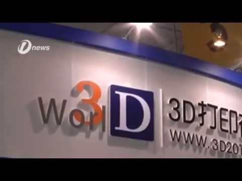 World 3D Printing Technology Industry Conference Expo Opens in Chengdu China