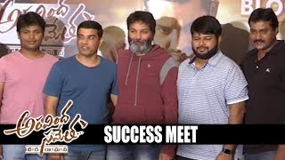 Aravinda Sametha Movie Success Meet | NTR | Trivikram | Dil Raju | Pooja Hegde | Filmylooks