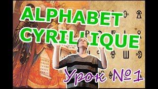 Tout apprendre sur l'alphabet cyrillique en 12 minutes