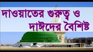 বাংলা ওয়াজ    দাওয়াতের গুরুত্ব ও দাঈদের বৈশিষ্ট By Sheikh Motiur Rahman Madani