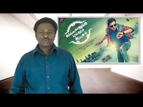 Vallavanukku Pullum Aayudham Movie Review - Santhanam Ashna...
