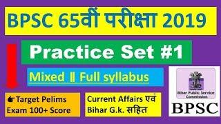 Bpsc 65th Exam practice set 1॥ Bpsc 65वीं परीक्षा टेस्ट 1