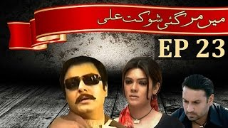 Main Mar Gai Shaukat Ali Episode 23