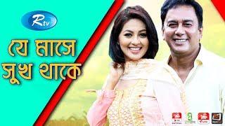 Je Mashe Shukh Thake | যে মাসে সুখ থাকে | Jahid Hasan | Monalisa | Rtv Eid Special Drama