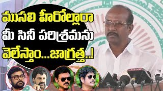 TDP MLC Babu Rajendra Sensational Comments On senior Hero's in Industry