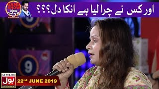 Or Kisnay Chura Liay Inka Dil???| Game Show Aisay Chalay Ga with Danish Taimoor