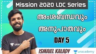 Mission LDC | Ratio & Proportion Shortcut Tricks | Part 2 | LDC Exam 2020 | Ismaiel Kalady