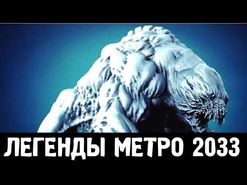 МЕДВЕДИ-МУТАНТЫ — ЛЕГЕНДЫ «МЕТРО 2033»