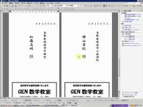 封筒 印刷 テンプレート 長 形 4 号