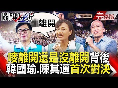 台灣-關鍵時刻-20181112 「嘜離開」還是「沒離開」背後 韓國瑜 陳其邁首次正面對決旗山拚場!
