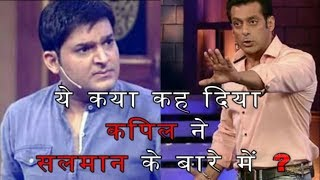 Kapil Sharma shows anger on Salman Khan's Imprisonment with ABUSIVE Tweets ||Must Watch