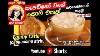 Foamy Latte (Dalgona coffee)  by Apé Amma