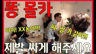 (Hidden Camera) What will happen if there is man who wanna poop suddenly appears?!!! [Hood Boyz]
