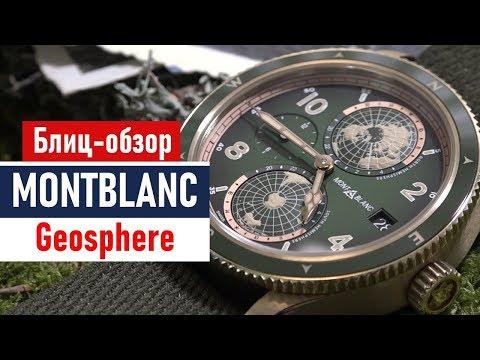Montblanc 1858 Geosphere  блиц-обзор