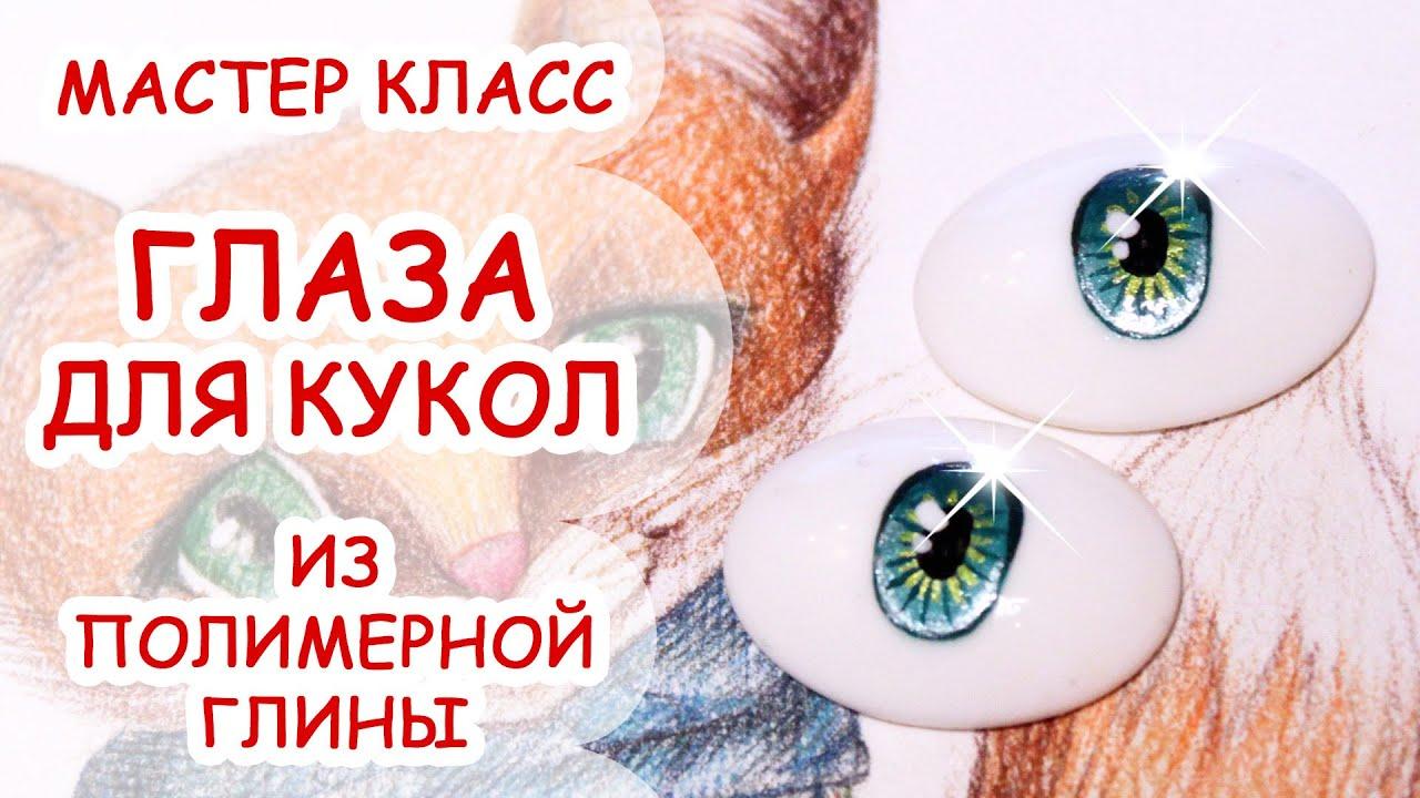 Как сделать глаз из полимерной глины 140