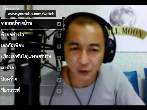 The shock13 Radio 6-11-58 ( Official By Theshock ) อภิเดช มหัตถพงศ์