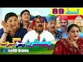 Mashkiran Jo Goth EP 89 | Sindh TV Soap Serial | HD 1080p |  SindhTVHD Drama