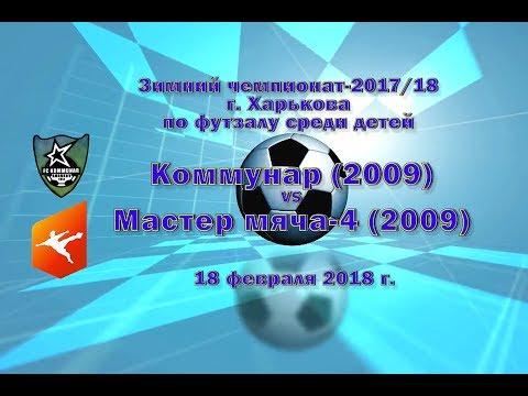 Мастер мяча-4 (2009) vs Коммунар (2009) (18-02-2018)