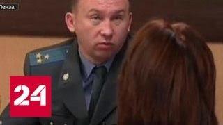 Заместитель начальника пензенского УМВД отправлен под домашний арест - Россия 24