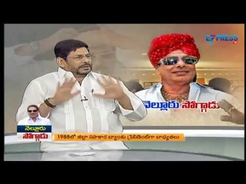 Nellore Soggadu Anam Vivekananda Reddy   Express TV