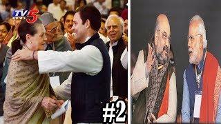 బీజేపీ పాలనపై రాహుల్, సోనియా గాంధీల విమర్శలు! | Congress Plenary Highlights | News Scan #2 | TV5
