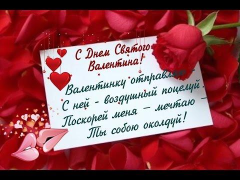Поздравление парню на валентинов день