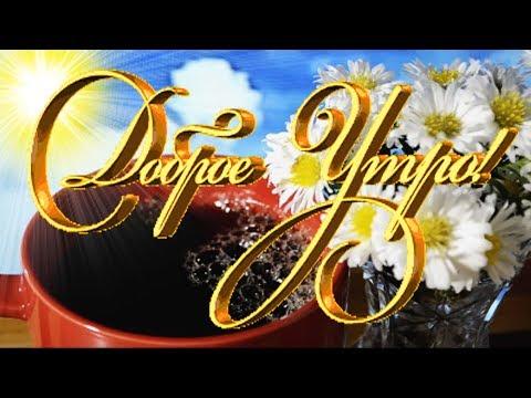 Красивое пожелание Доброго утра! Цветы, музыка и стихи для тебя! Утро в небе!