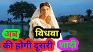 एमपी_ विधवा से शादी करने पर मिलेंगे 2 लाख रुपए के राशि ¦¦ vidhwa punarvivah sceme 2018 ¦¦