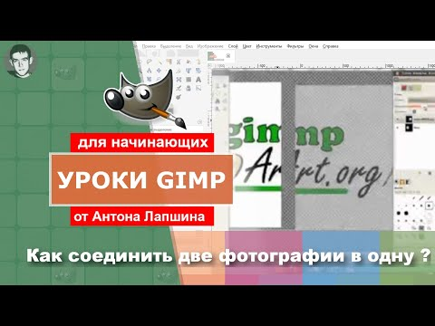 Объединение двух фотографий в одну в гимпе   GimpArt Org