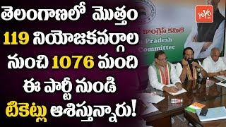 Telangana Congress Leader 1076 Applied for MLA Ticket | Revanth Reddy | Uttam Kumar