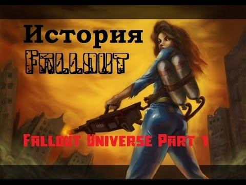 История Fallout. Fallout Universe: часть 1-я.