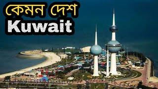 কুয়েতের অবাক করা ১০টি অজানা তথ্য। Amazing facts about Kuwait in bengali