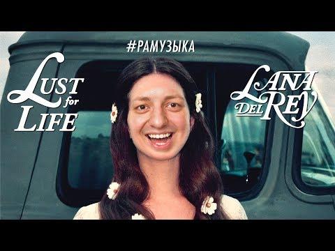 (ОБЗОР АЛЬБОМА) Lana Del Rey - Lust For Life СНОВА КОЛЫБЕЛЬНАЯ?