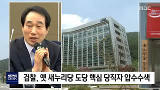 자유한국당 도당 전 사무처장 집 압수수색
