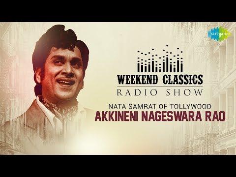 Akkineni Nageswara Rao -Weekend Classic Radio Show | అక్కినేని నాగేశ్వర రావు | RJ Jayashree | ANR