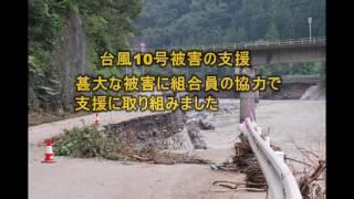 被災地の現状といわて生協の支援活動報告