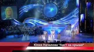 Юлия Началова - Аист на крыше