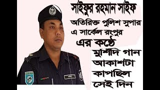 Police Officer Stage Song Akashta Kapcilo ken