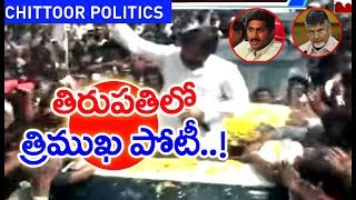 TDP Ticket in Tirupati Given to Sugunamma ? | Ground Politics