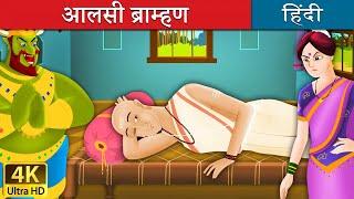आलसी ब्राम्हण की कहानी | Aalsi Brahmin | The Lazy Brahmin Story in Hindi | Hindi Fairy Tales