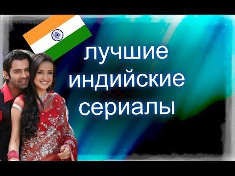 Лучшие индийские сериалы...с сюжетом  от ненависти до любви